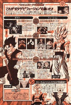 Dragon Ball Shonen Jump