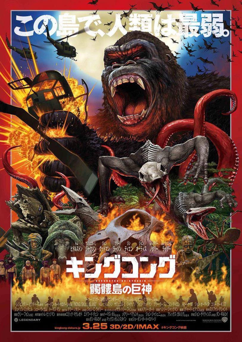 I mostri di Kong: Skull Island sul poster internazionale del film
