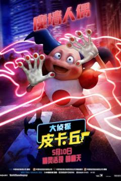 Mr. Mime nel character poster di Detective Pikachu