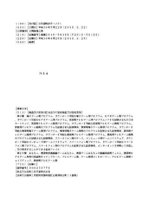 La registrazione del nome Nintendo 64 nell'originale documento giapponese