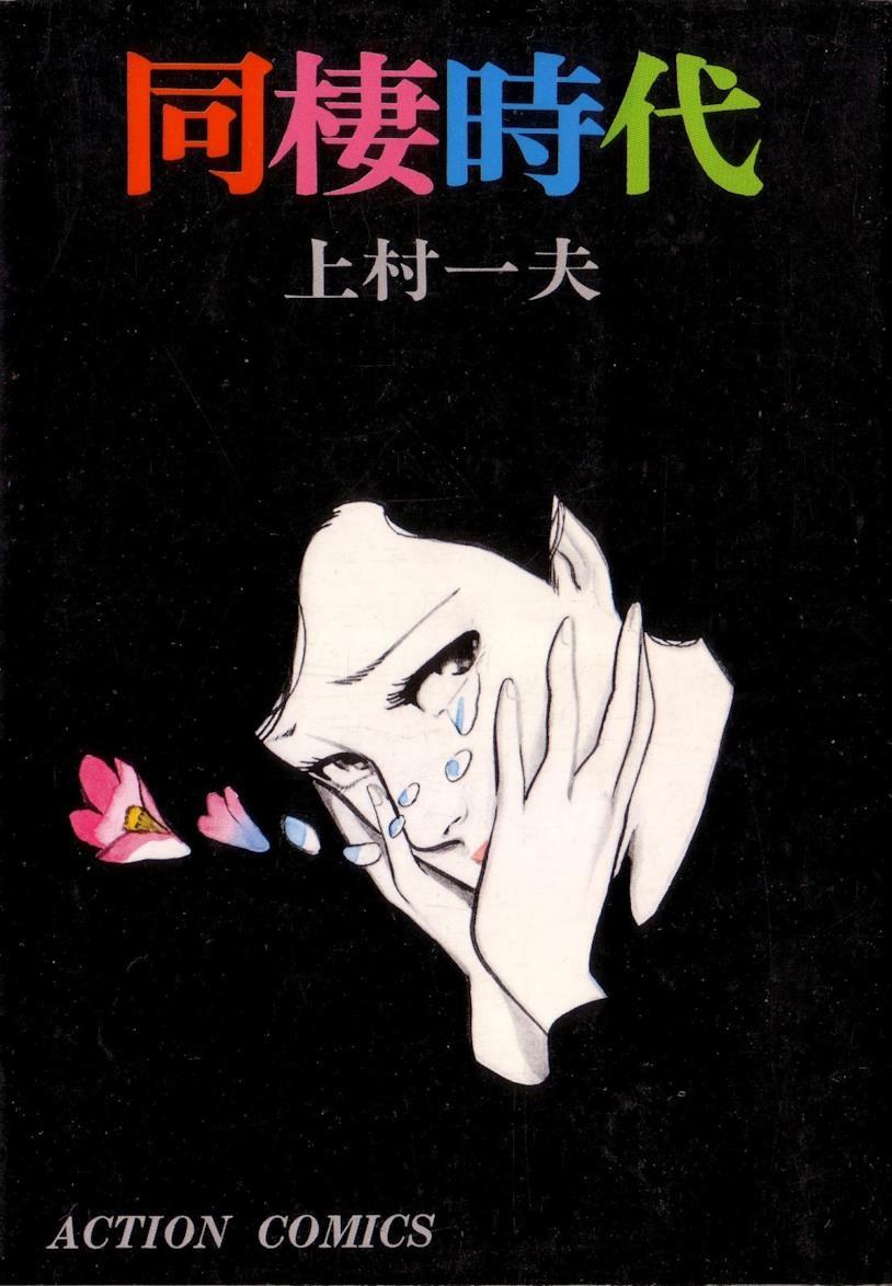 Kazuo Kamimura verrà di nuovo pubblicato da JPop