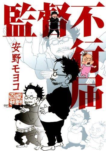 La copertina originale di Kantoku fuyuki todoki