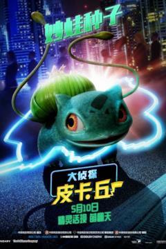 Bulbasaur nel character poster di Detective Pikachu