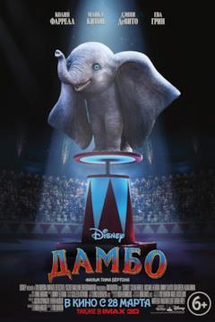 Dumbo sulla pedana pronto a spicccare il volo
