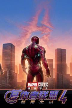 Hawekye, Thor, Iron Man, Captain America e Ant-Man nel banner cinese di Endgame