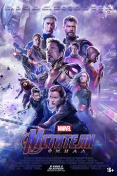 Black Widow è protagonista della locandina russa di Avengers: Endgame