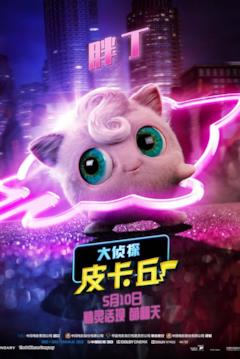 Jigglypuff nel character poster di Detective Pikachu