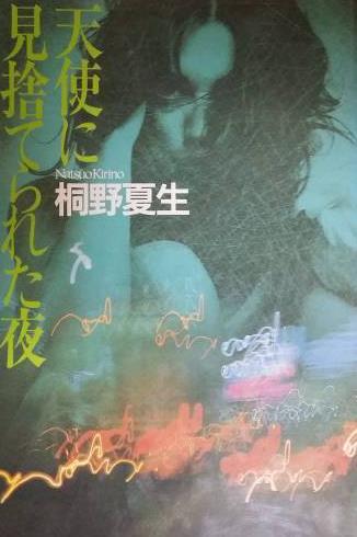 Neri Pozza pubblica un nuovo romanzo di Kirino Natsuo