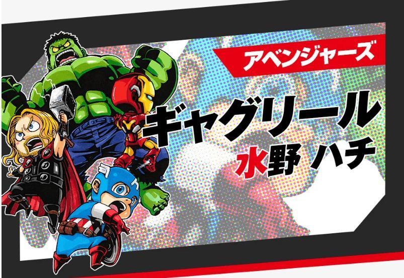 Avengers manga