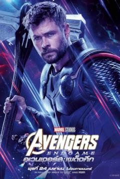 Thor  in un character poster internazionale
