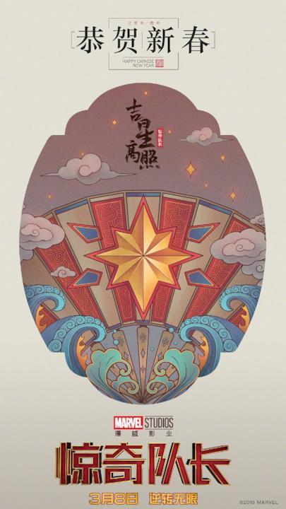 Il logo di Captain Marvel nel poster per il Nuovo Anno cinese