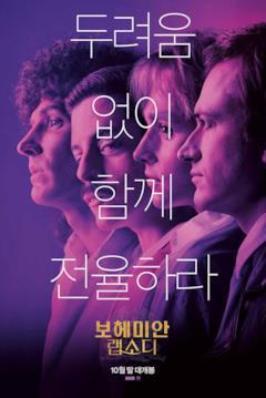 I profili dei Queen nel poster coreano di Bohemian Rhapsody