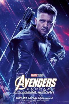 Ronin / Hawkeye / Clint Barton in un character poster internazionale