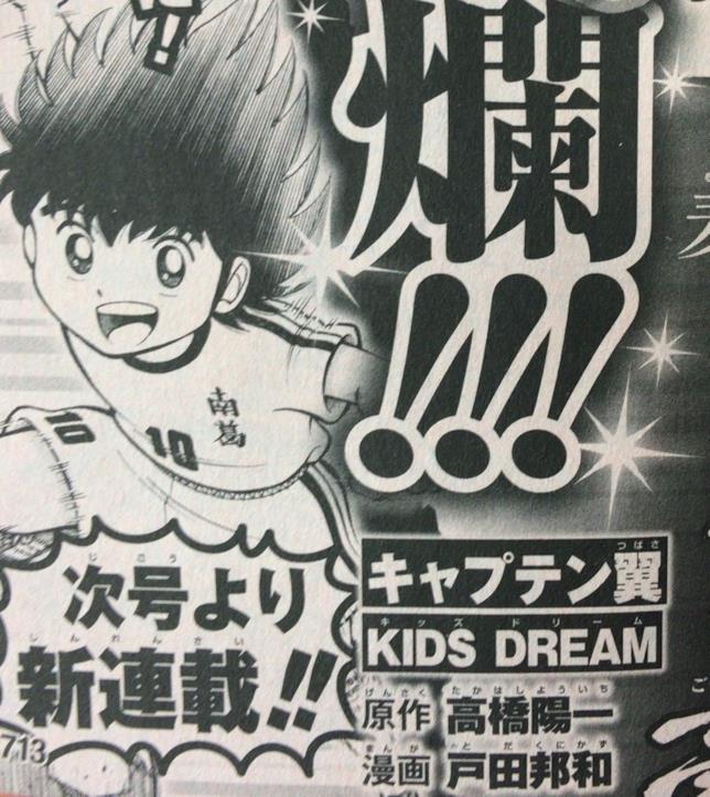 Il protagonista di Captain Tsubasa Shōnen-hen in un'immagine promozionale della rivista Grand Jump Premium