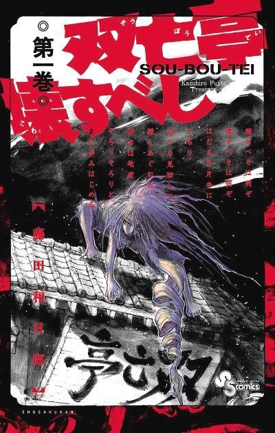 Copertina del primo volume di Souboutei Kowasubeshi