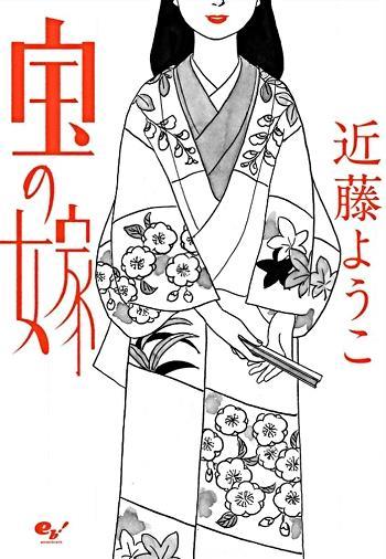 La copertina originale di Takara no Yome