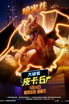 Charizard nel character poster di Detective Pikachu