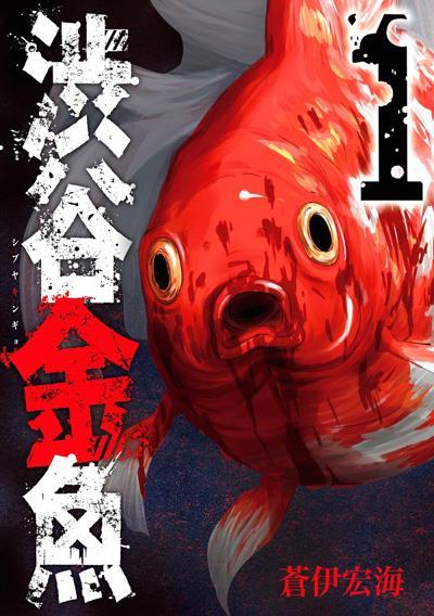 Copertina del primo volume di Shibuya Kingyo
