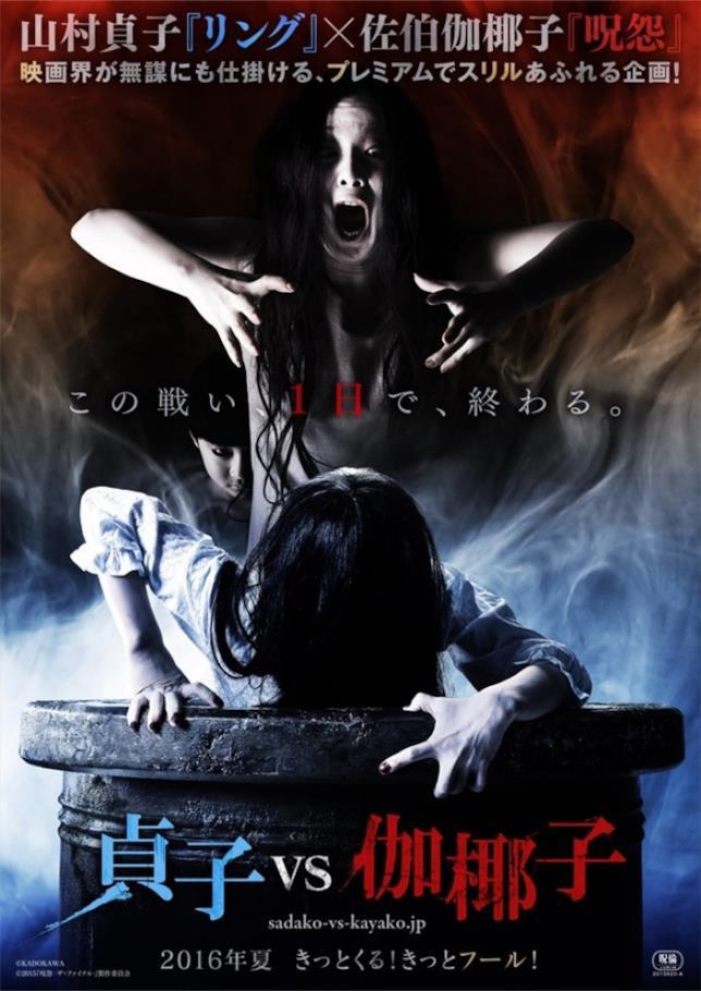 Il poster ufficiale di Sadako vs.Kayako
