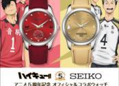 Orologi di Seiko per Haikyu!!