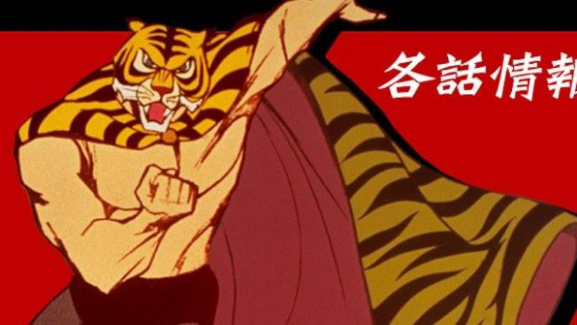 Tiger Man Kimura