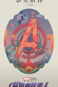Il logo degli Avengers nel poster per il capodanno cinese di Endgame