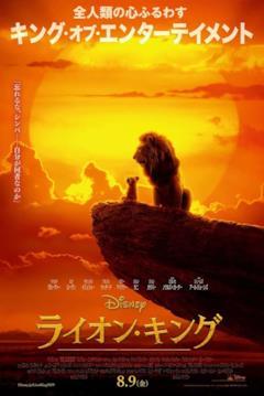 Mufasa e Simba alla Rupe dei Re