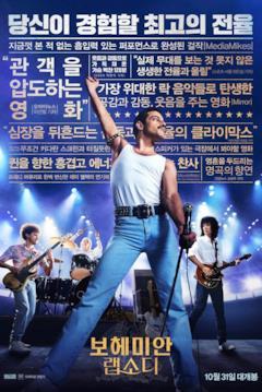 Freddie e i Queen nel poster coreano di Bohemian Rhapsody