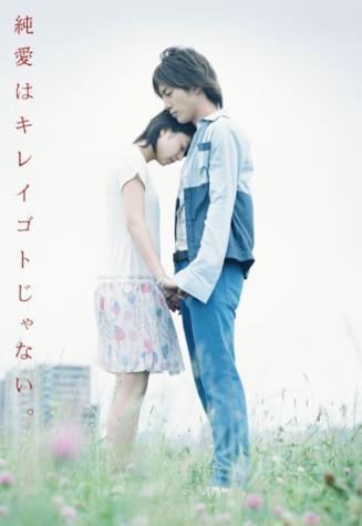 La serie TV Akai Ito