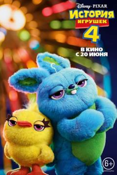Il character poster di Toy Story 4 con Duck and Bunny