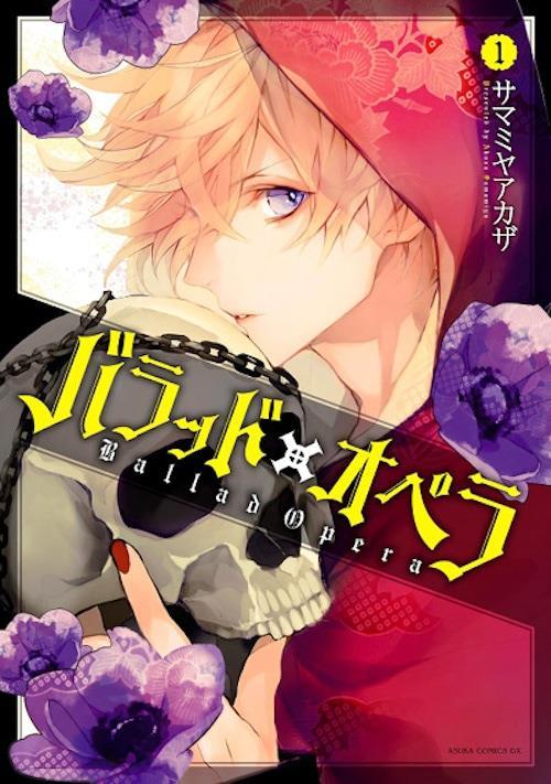 La copertina di Ballad x Opera