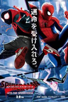 Peter, Miles e Gwen in costume nel poster giapponese di Spider-Man: Un nuovo universo