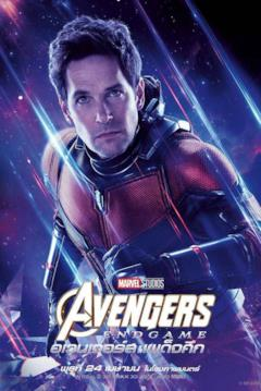 Ant-Man / Scott Lang in un character poster internazionale