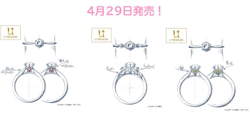 Gli anelli di fidanzamento di Card Captor Sakura