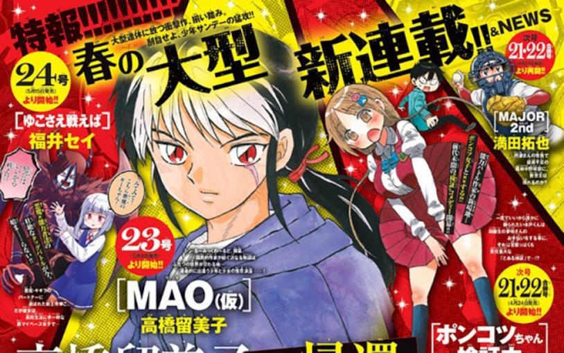 Dall'autrice di Ranma 1/2 e Inuyasha arriva MAO, in uscita su Weekly Shonen Sunday