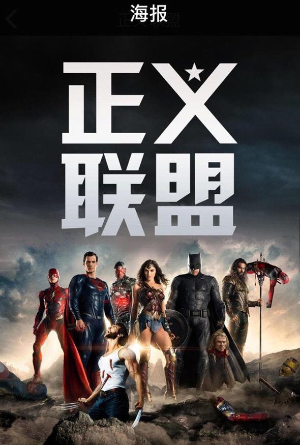 Il poster fan-made di Justice League