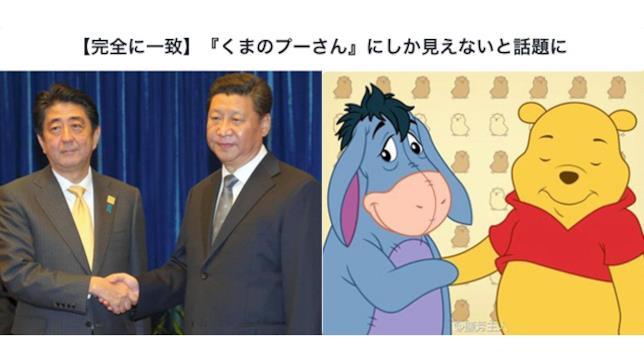 Meme dell'incontro tra il Presidente della Cina e il Primo Ministro del Giappone