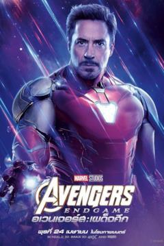 Iron Man / Tony Stark  in un character poster internazionale