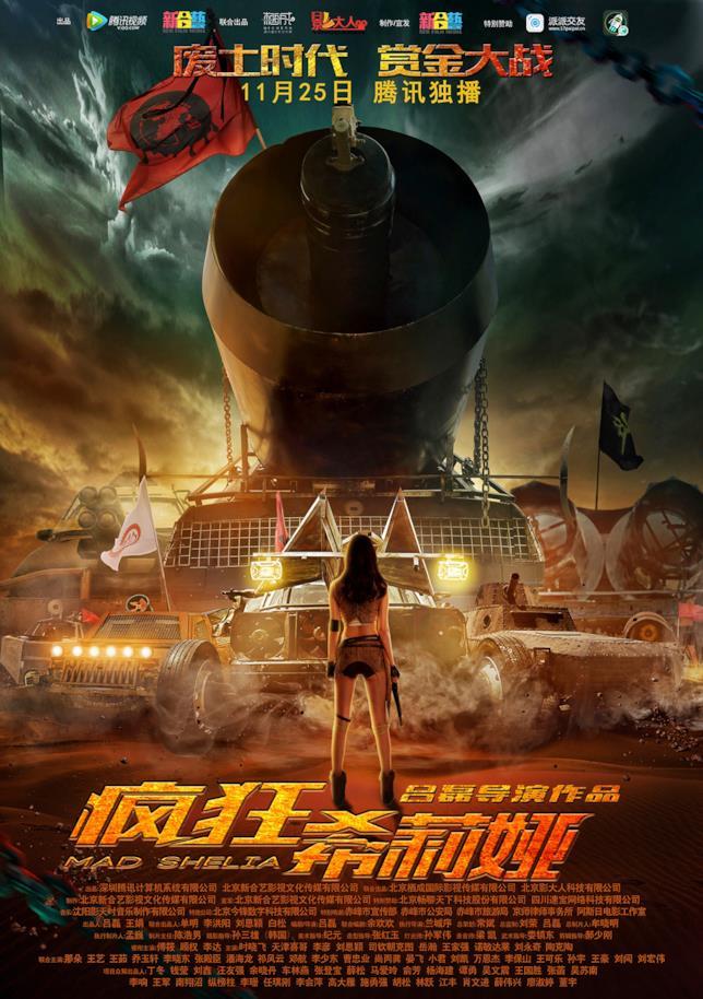 Poster di Mad Shelia