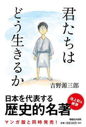 Copertina giapponese di Qual è il vostro modo di vivere?