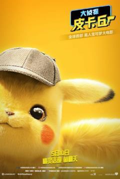 Detective Pikachu ti spia dalla locandina cinese