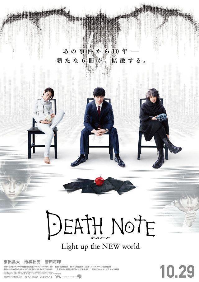 I nuovi protagonisti di Death Note appaiono nel teaser del film