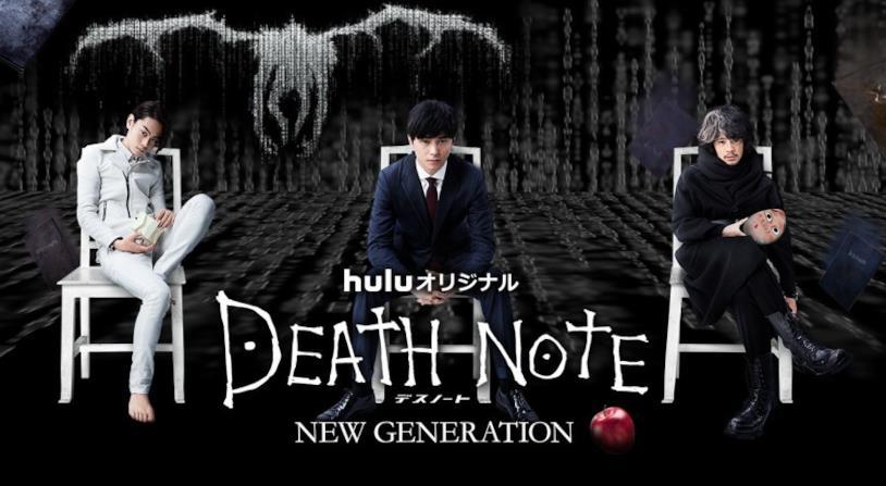 Death Note Hulu