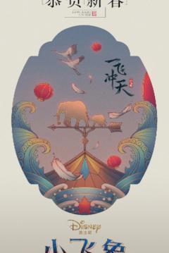 Dumbo e la sua mamma nel poster speciale per il capodanno cinese