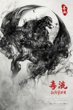 Il simbionte di fumo e inchiostro nel poster cinese di Venom