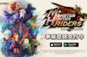 Monster Hunter Riders: il banner ufficiale