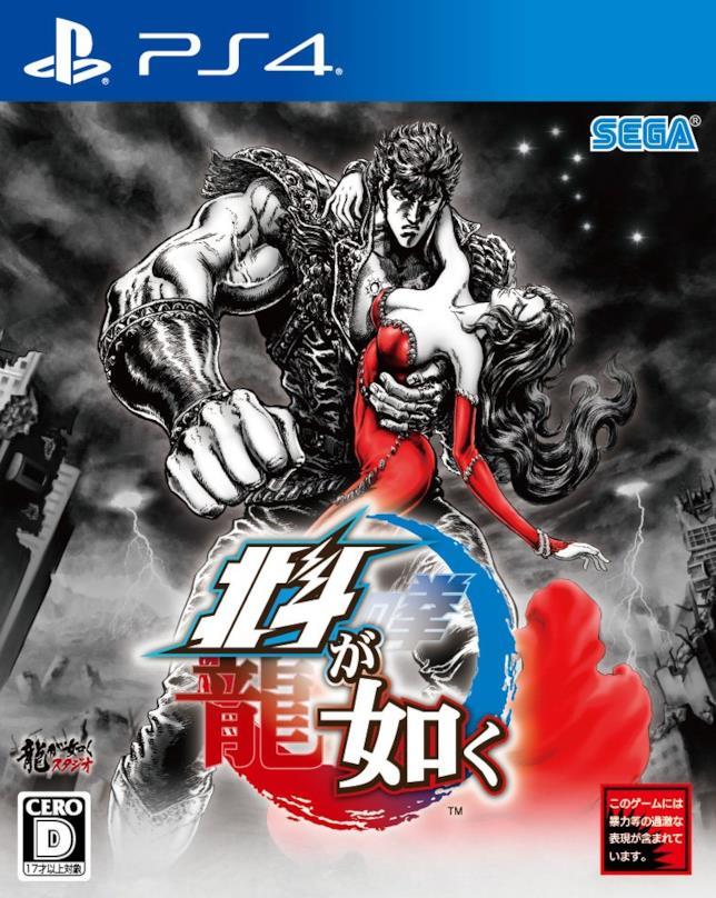 La copertina di Hokuto Ga Gotoku