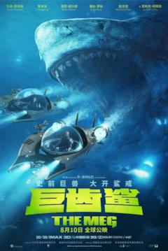 Poster cinese di The Meg