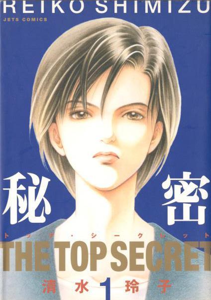 È disponibile il primo volume di Himitsu, il nuovo manga poliziesco di Reiko Shimizu