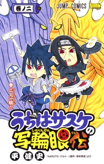 Copertina del volume dedicato al rivale di Naruto